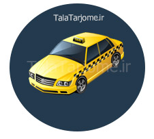 images/dictionary/1501583214taxi.jpg