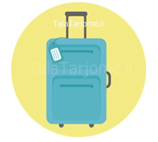 images/dictionary/1501593684luggage.jpg