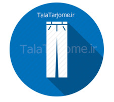 images/dictionary/1501674714trousers.jpg