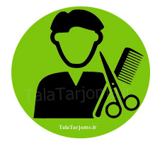 images/dictionary/1502613609barber.jpg