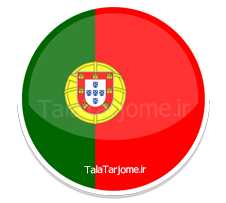 images/dictionary/1507817060Portugal.jpg
