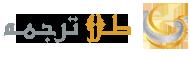 موسسه طلا ترجمه | انجام ترجمه تخصصی